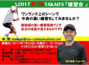 2017 TAKAO'練習会6