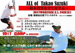 TAKAO2017Camp_1