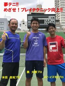 夢テニス2