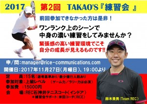 2017 TAKAO'練習会Ver3