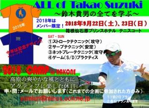 TAKAO'S 2018Camp