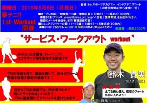 TAKAO Workout 20190506-1