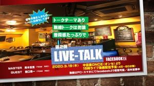 LIVE-TALK facebook版2