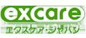 エクスケア・ジャパン