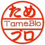 Tameblo